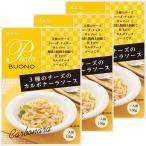 ハチ食品 3種のチーズのカルボナーラソース 1セット(3食入)
