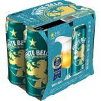 サッポロ ホワイトベルグ500ml缶×6缶