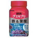 グミサプリ 鉄 葉酸 30日分 60粒