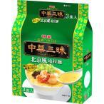 明星食品 明星中華三昧北京風塩拉麺 1パック(3食入)