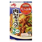 LOHACO Yahoo!ショッピング店で買える「味の素 CookDo(クックドゥ) きょうの大皿 肉みそキャベツ用 2人前」の画像です。価格は108円になります。