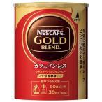 インスタントコーヒー ネスカフェ ゴールドブレンドカフェインレスエコ&システムパック 1本(60g)
