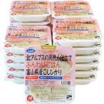 ウーケ ふんわりごはん富山こしひかり 200g 1セット(24食入) 米加工品