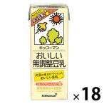 キッコーマン飲料 おいしい無調整豆乳 200ml 1箱(18