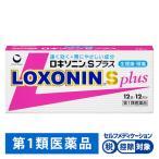 ロキソニンSプラス 12錠 第一三共ヘルスケア★控除★ 速く効く+胃にやさしい成分 第1類医薬品