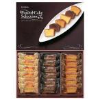 ブルボン パウンドケーキセレクションPS-10 1箱