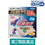 湿布・テープ剤(冷感)