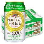 キリンビール パーフェクトフリー 350ml 1セット(48本) ノンアルコールビール ビールテイスト飲料