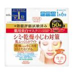 クリアターン 薬用美白 肌ホワイトマスク(50枚入) 大容量 フェイス 顔パック しみ コーセーコスメポート