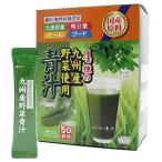 自然の極み青汁 50包 新日配薬品 青汁