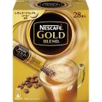 スティックコーヒーネスレ日本 ネスカフェ ゴールドブレンド コーヒーミックス(砂糖・ミルク入り) 1箱(28本入)