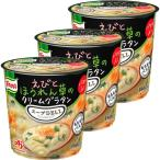 インスタント クノール スープDELI えびとほうれん草のクリームグラタン 1セット(3食入) 味の素