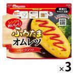 日本ハム レンジでできる ふわたまオムレツベーコン入り 1セット(3袋) レンジ対応