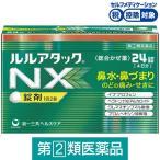 ルルアタック NX 24錠 第一三共ヘルスケア★控除★ 鼻水・鼻づまり のどの痛み・せきに 指定第2類医薬品