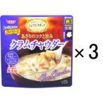 インスタントスープ レンジでごちそう クラムチャウダー 1セット(3食) SSKセールス