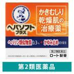 ヘパソフトプラス 85g ロート製薬 乾燥肌 かゆみ止め クリーム【第2類医薬品】