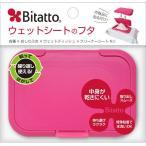 ウェットティッシュふた ビタット(bitatto) ストロベリー 1個