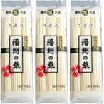 播州の糸 うどん 240g 1セット(3袋)