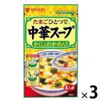 ミツカン 中華スープ かにとわかめ入り 1セット(3袋入)