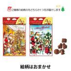 エイム ノスタルジック アドベントカレンダーチョコ 75g 1箱 クリスマス ギフト プレゼント