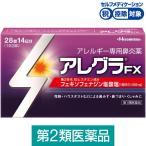 アレグラFX 28錠 久光製薬★控除★ 花粉 第2類医薬品
