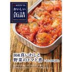 明治屋 おいしい缶詰 国産真いわしと野菜のトマト煮