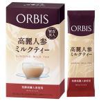 Yahoo!LOHACO Yahoo!ショッピング店新スキンケアサンプル付ORBIS(オルビス) 高麗人参ミルクティー レギュラー 10杯分(10g×10袋) 粉末タイプ