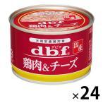 デビフ 鶏肉&チーズ 国産 150g 24缶 ドッグフード 犬 ウェット 缶詰