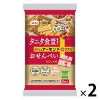 栗山米菓 タニタ食堂監修のおせんべい(アーモンド)