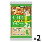 栗山米菓 タニタ食堂監修のおせんべい(十六穀) 1セ