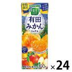 カゴメ 野菜生活100 有田みかんミックス 195ml 1箱(24本入) 野菜ジュース