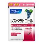 レスベラトロール 約30日分 [FANCL サプリメント サプリ  健康食品