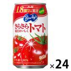 アサヒ飲料 バヤリースさらさら毎日おいしくトマト 350g 1箱(24缶入)【野菜ジュース】