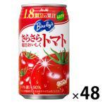 アサヒ飲料 バヤリースさらさら毎日おいしくトマト 350g 1セット(48缶)【野菜ジュース】