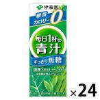 栄養機能食品 伊藤園 ごくごく飲める 毎日1杯の青汁 すっきり無糖 (紙パック) 200ml 1箱(24本入) 野菜ジュース