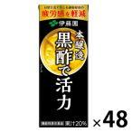伊藤園 黒酢で活性 200ml