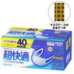 LOHACO限定超快適マスク プリーツタイプ ふつうサイズ 3層式 1箱(40枚入)+マスクケースセット ユニ・チャーム