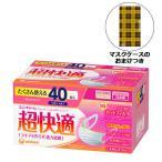 LOHACO限定超快適マスク プリーツタイプ 小さめサイズ 3層式 1箱(40枚入)+マスクケースセット ユニ・チャーム