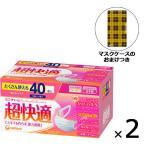 LOHACO限定超快適マスクプリーツタイプ小さめサイズ 3層式 1セット(40枚入×2箱)+マスクケースセット ユニ・チャーム
