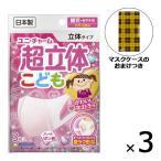 LOHACO限定超立体マスク こども 女の子用 3層式 3枚入 1セット(3袋)+マスクケースセット ユニ・チャーム