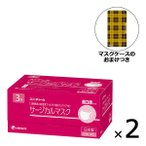 LOHACO限定サージカルマスク 超立体タイプ 小さめ 1セット(40枚入×2箱)+マスクケースセット ユニ・チャーム