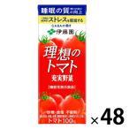 【セール】伊藤園 トマトジュース 理想のトマト(紙パック)200ml 1セット(48本)【野菜ジュース】