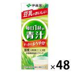 栄養機能食品 伊藤園 ごくごく飲める 毎日1杯の青汁 まろやか豆乳ミックス (紙パック) 200ml 1セット(48本) 野菜ジュース