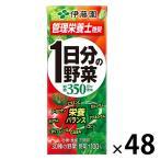 野菜ジュース 伊藤園 1日分の野菜(紙パック) 200ml 1セット(48本:24本入×2箱)