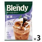 【ポーション】味の素AGF ブレンディ ポーションティー セイロンティー 1セット(21個:7個入×3袋)