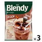 ポーション 味の素AGF ブレンディ ポーション ココア 1セット(21個:7個入×3袋)