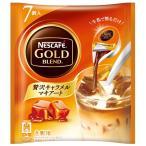 ポーションコーヒー ネスレ日本 ネスカフェ ゴールドブレンド 贅沢キャラメルマキアート 1セット(21個:7個入×3袋)
