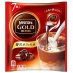 ポーションコーヒー ネスレ日本 ネスカフェ ゴールドブレンド 贅沢カフェモカ 1セット(21個:7個入×3袋)