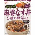 グリコ 菜彩亭 麻婆なす丼 5種の野菜入り 80kcal