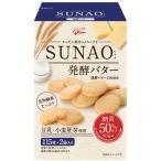 糖質50%オフ 江崎グリコ SUNAO(スナオ) ビスケット(スナオ) ビスケット 発酵バター  1箱